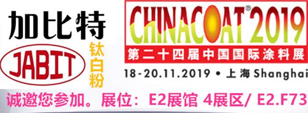 加比特钛白粉邀请您参加 第二十四届中国国际涂料展,展位:E2展馆 4展区/E2.F73