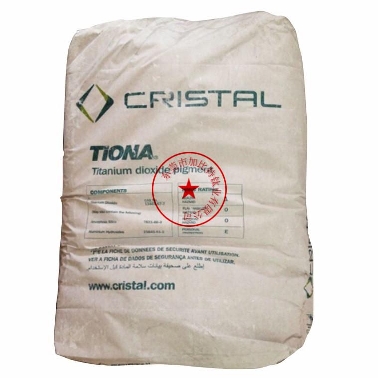 科斯特TiONA 595 塑料用钛白粉 白度好 高遮盖力 易分散