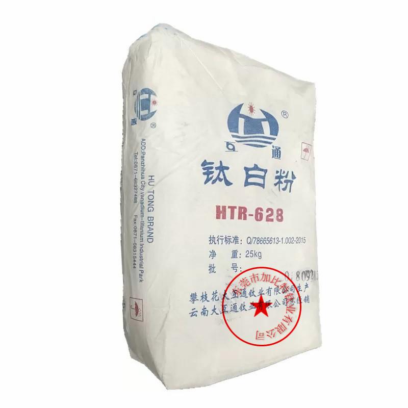 云南大互通HTR-628 涂料油墨 塑胶 造纸 通用型钛白粉