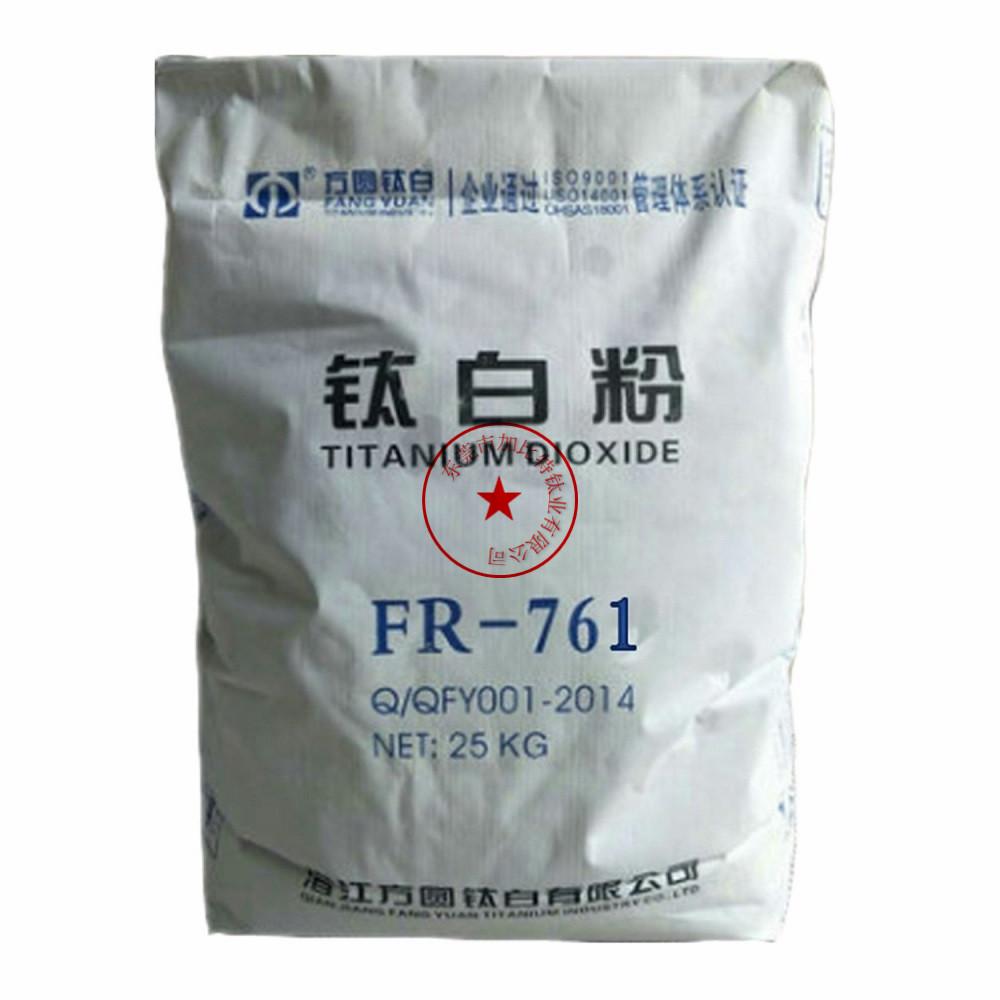 方圆 FR-761 塑胶专用 金红石型 钛白粉 耐高温 易分散 低吸油量