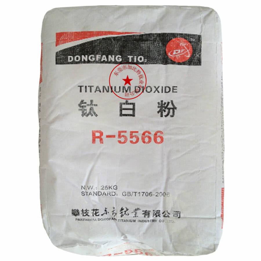 攀枝花 R-5566 涂料 塑胶 通用型 钛白粉 白度好 遮盖力高 耐候