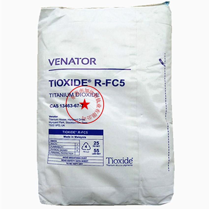 Venator TIOXIDE® R-FC5 塑料用钛白粉