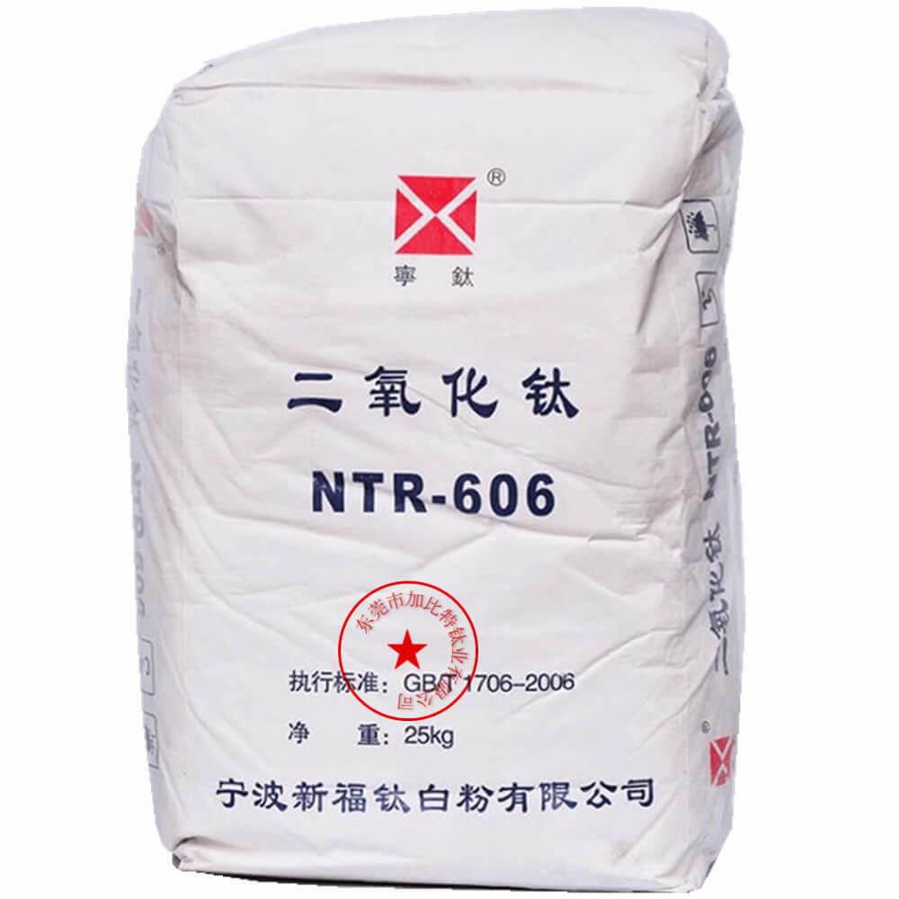 宁波新福NTR-606 涂料级钛白粉 白度好 易分散 耐候 高遮盖力