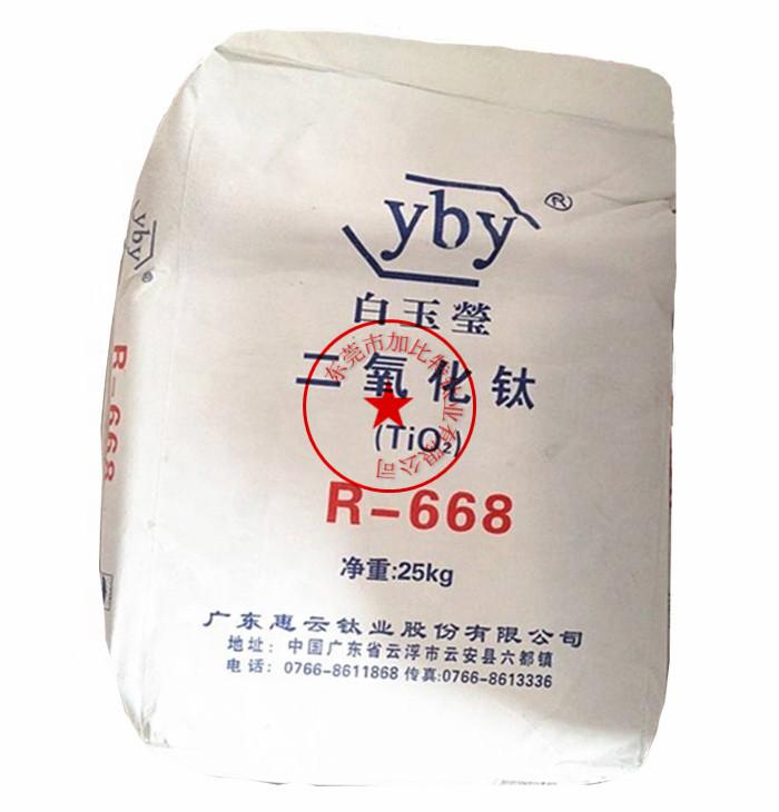 广东白玉莹 R-668 金红石型 涂料油墨油漆塑胶通用 钛白粉